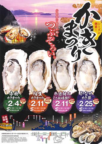 牡蠣 赤穂